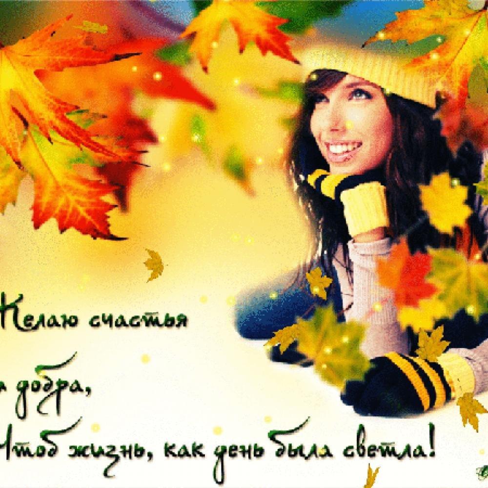 Открытки счастья тебе этой осенью