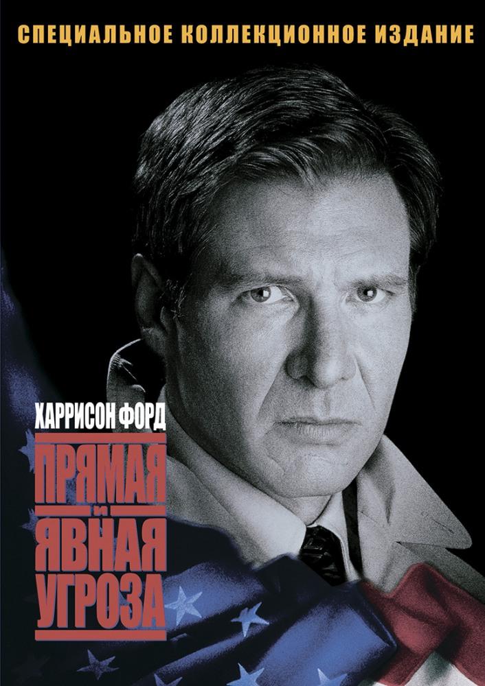 Скачать фильм прямая и явная угроза (1994) бесплатно с торрента.