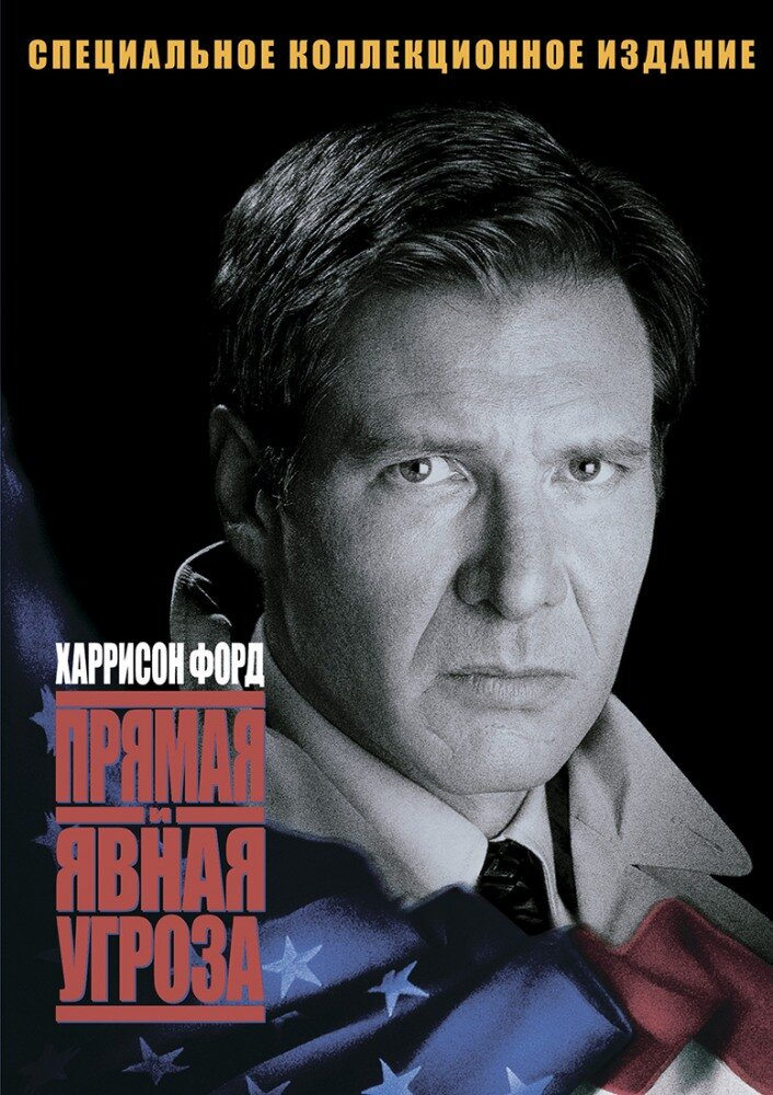Скачать прямая и явная угроза / clear and present danger (1994.