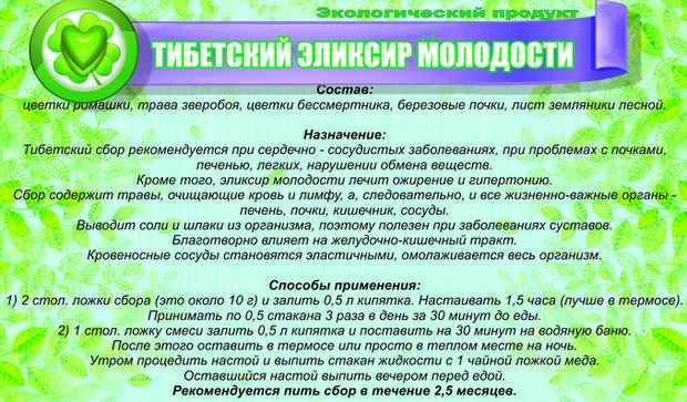 тибетский рецепт молодости отзывы