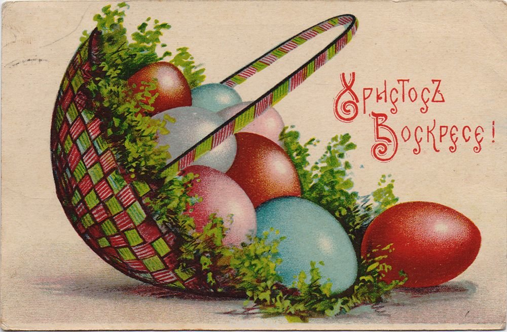 Добрый, открытки с пасхой красивые 1920-1930 год