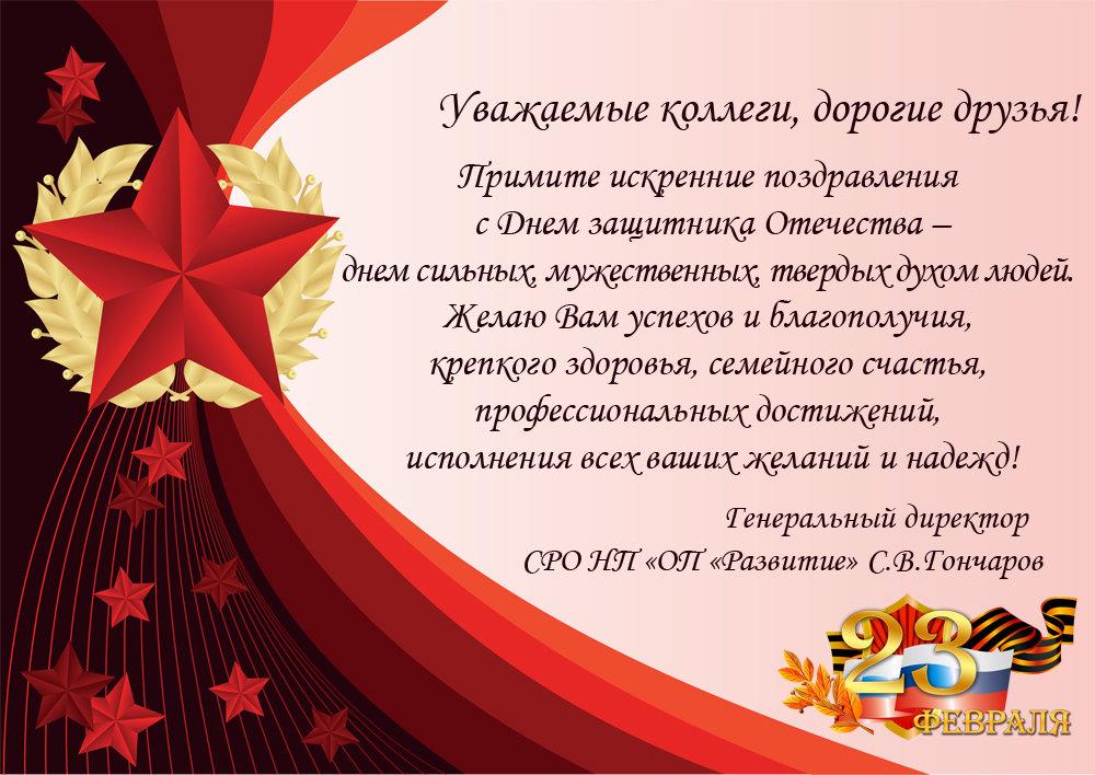 ❶Поздравления с 23 февраля коллегам от мужчин|3 4 года дети 23 февраля|23 февраля года - День защитника Отечества » Новости сегодня|С Днeм зaщитникa Отeчества!|}