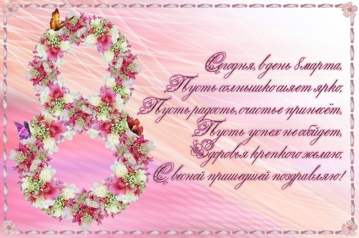 обалденные стихи к 8 марта садоводы