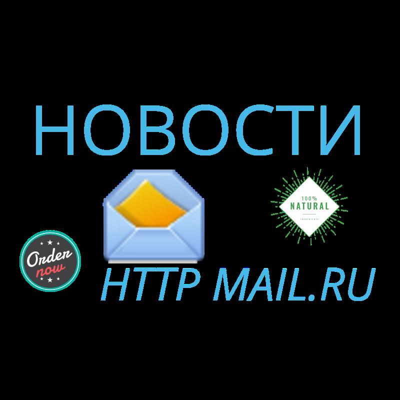 Последние новости сегодня России и мира на Mail.ru Последние новости  сегодня России и мира 8c3518bfa15