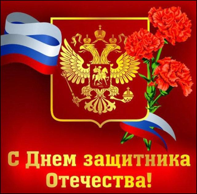 Днем, картинки с поздравлениями 23 февраля день защитника отечества