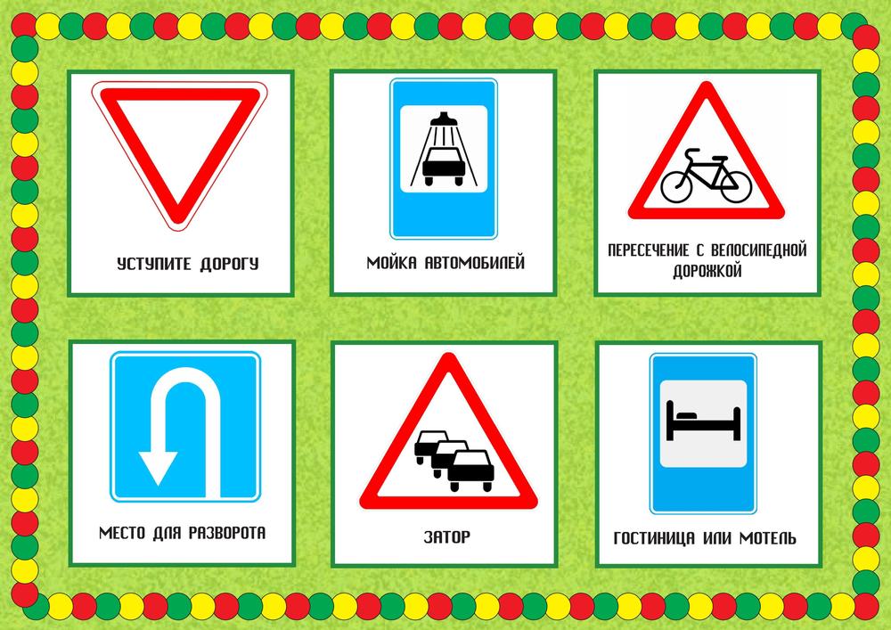 Картинки дорожные знаки для доу