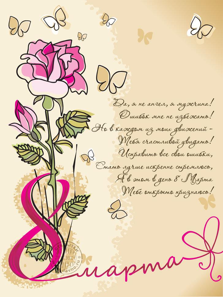 Красивый вечер, подписать открытку 8 марта маме
