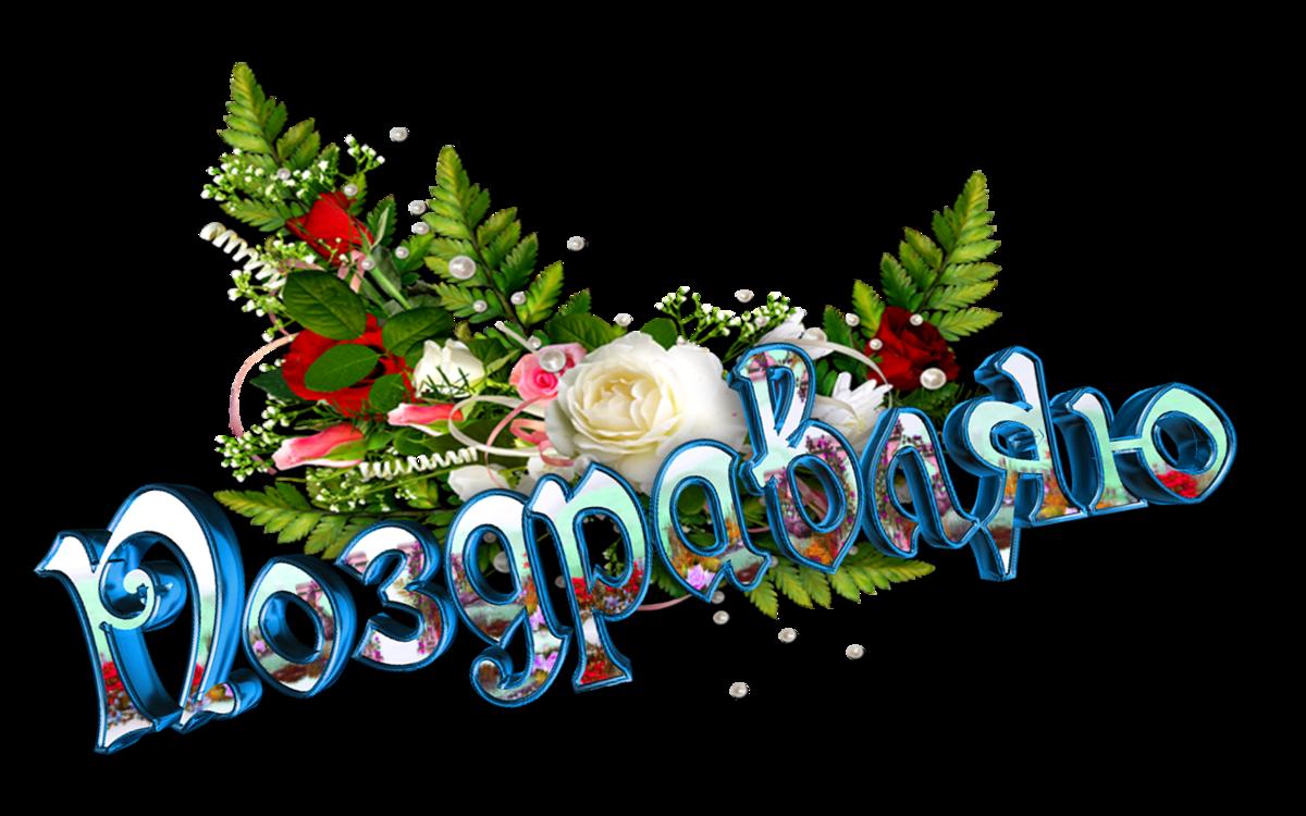Сайт красивых картинок с надписями с юбилеем