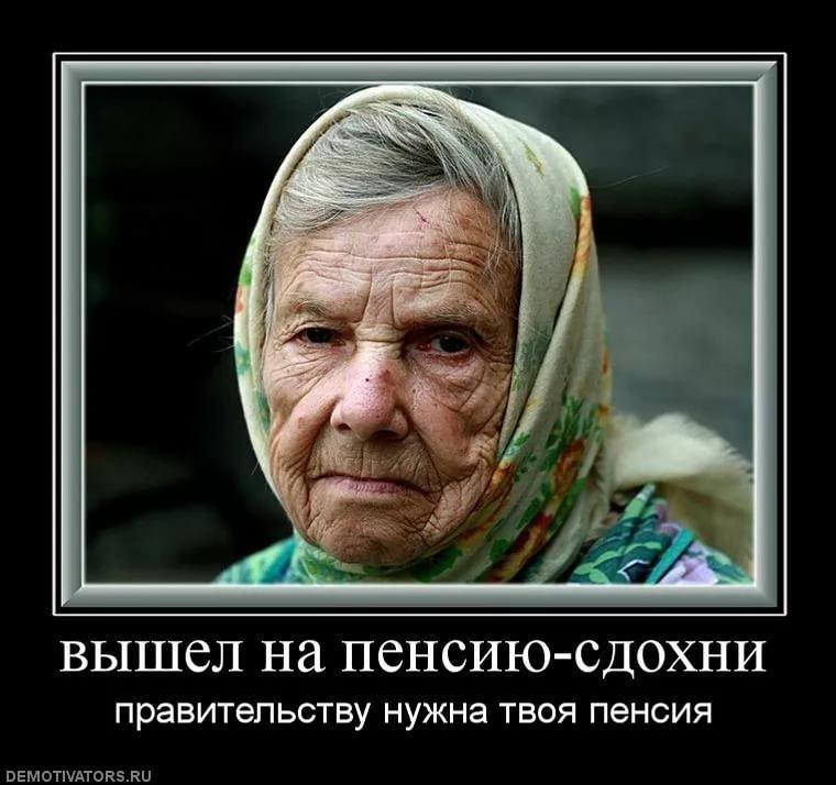 Демотиваторы про пенсию