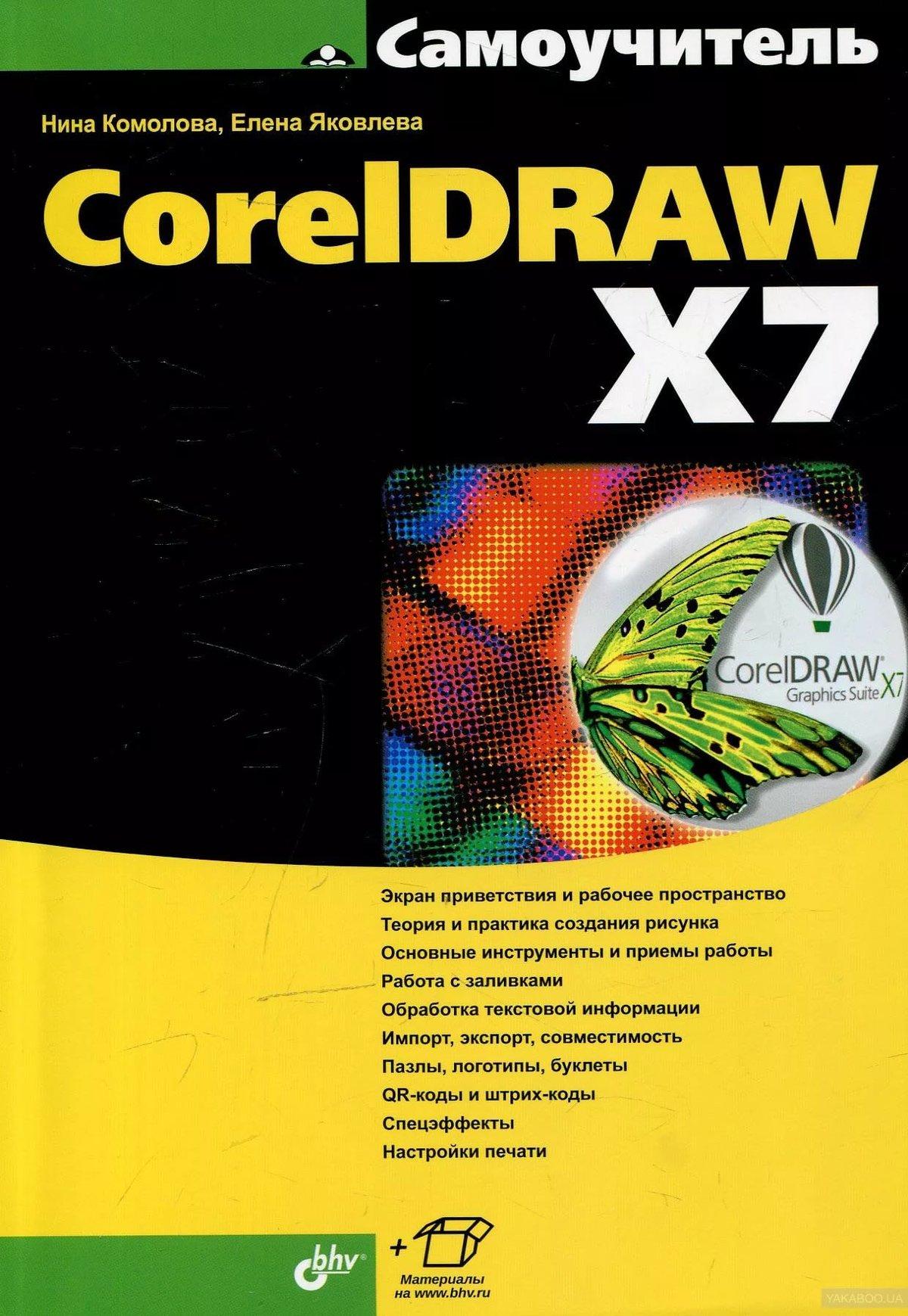 САМОУЧИТЕЛЬ CORELDRAW X7 КОМОЛОВА СКАЧАТЬ БЕСПЛАТНО