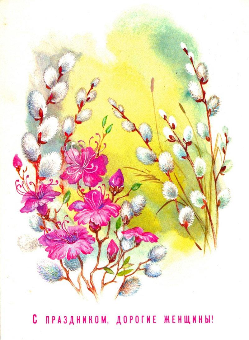 Открытки на 8 марта цветы советские