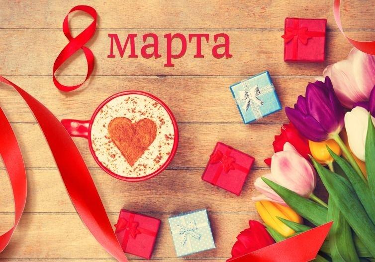 обычного милые открытки с 8 марта с поздравлениями тбм-маркет