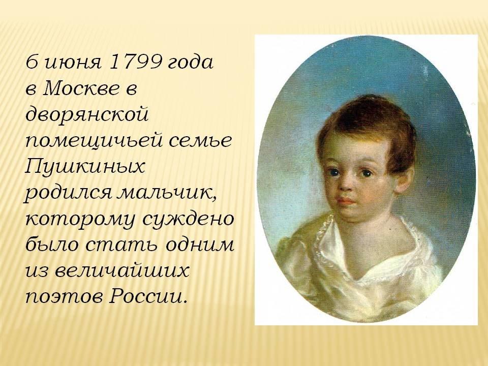 Пушкине литературе о по сообщения 3 гдз класс