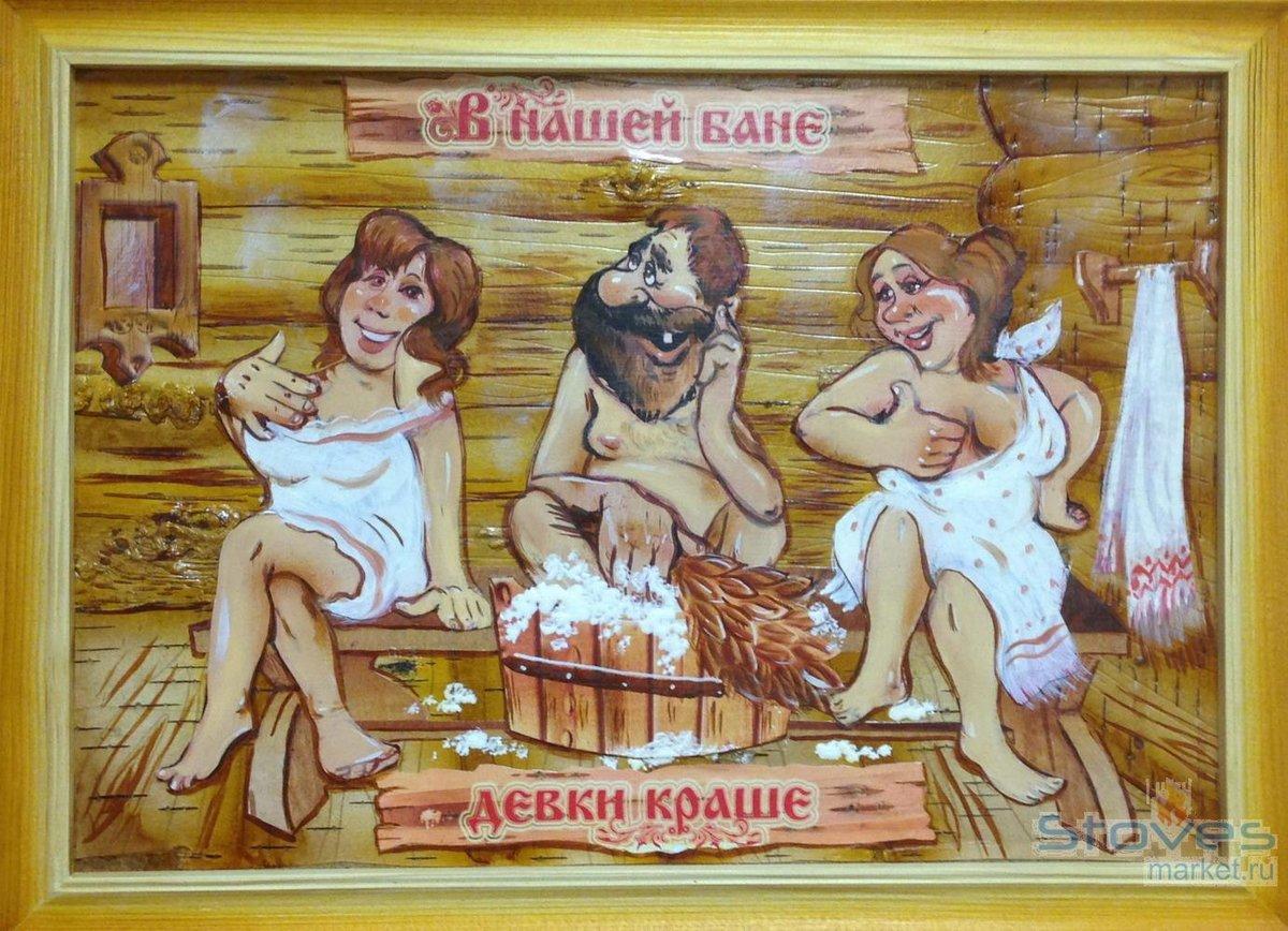 Смешные картинки про сауну и баню, юбилеем лет женщине
