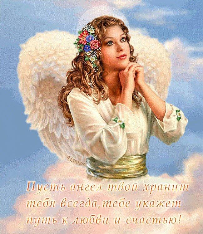 Открытки пусть хранит тебя ангел хранитель