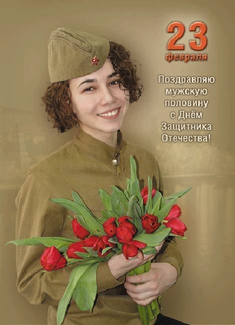 Днем, поздравление с 23 февраля женщине военнослужащей картинки
