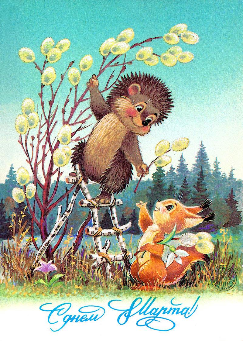 Советские открытки на 8 марта с животными, приколы
