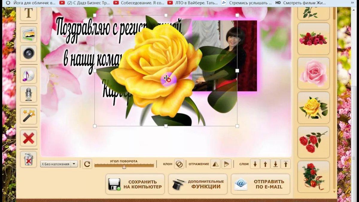 Днем, онлайн редактор для создания открыток