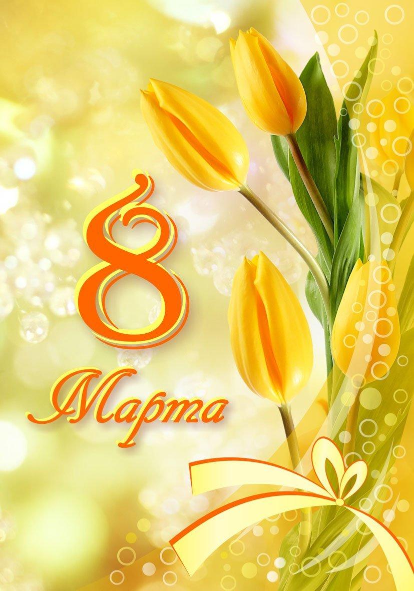 Лютики цветочки, открытка 10 марта