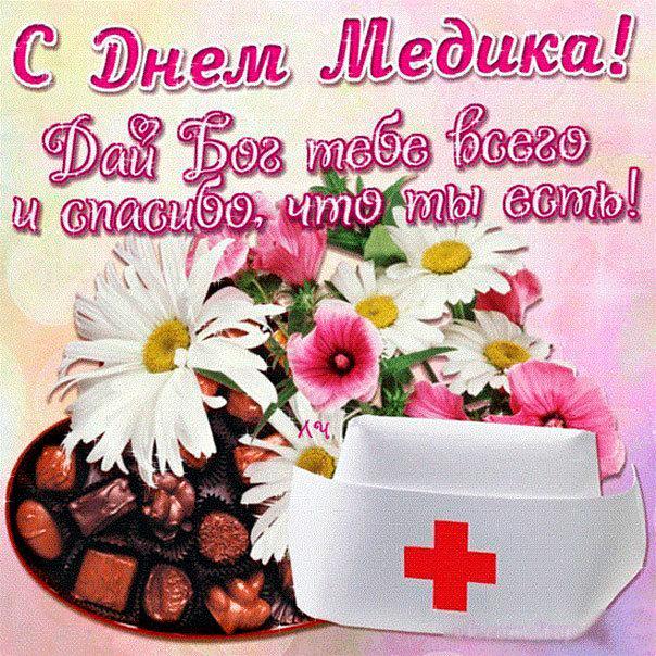 Дня картинки, красивые открытки в день медика