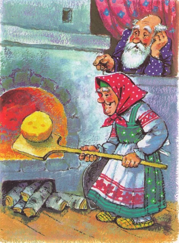 Картинки дед и баба на печи, дню