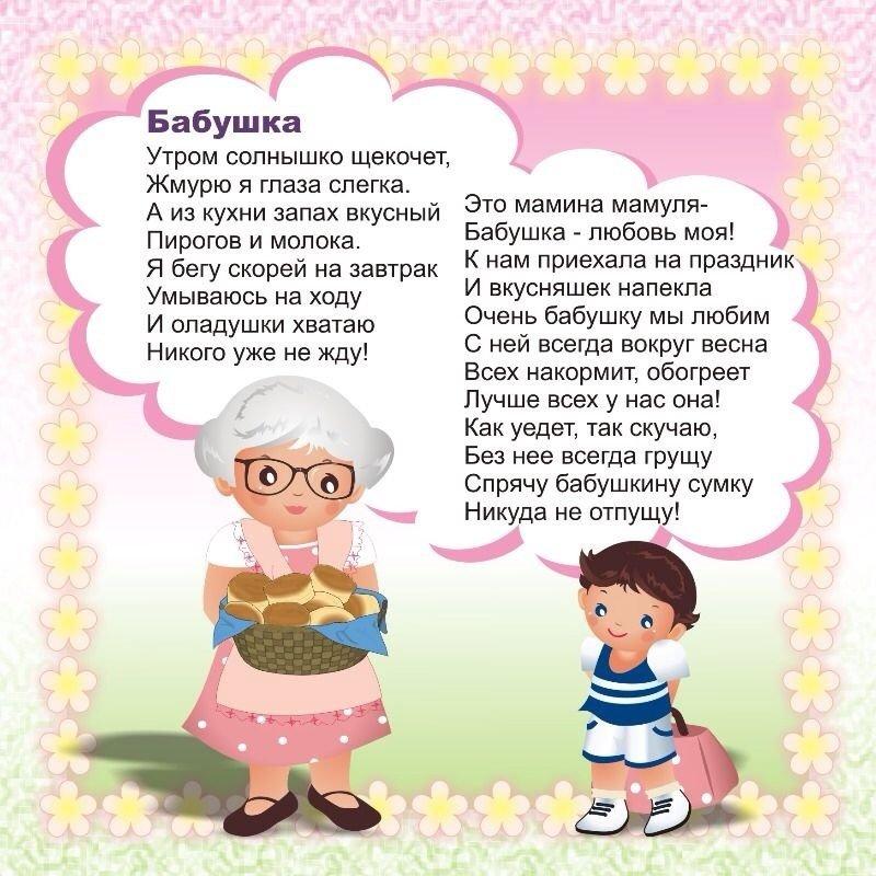 Ты не просто бабушка и мама стихи поздравления