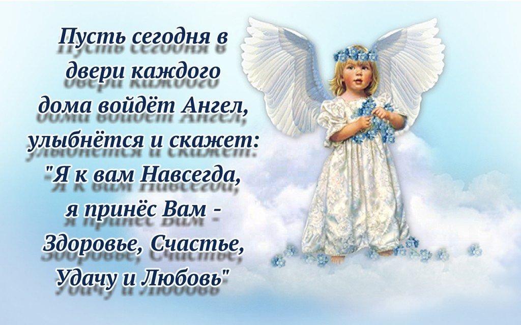 Поздравление ураза, картинки с ангелом и надписями