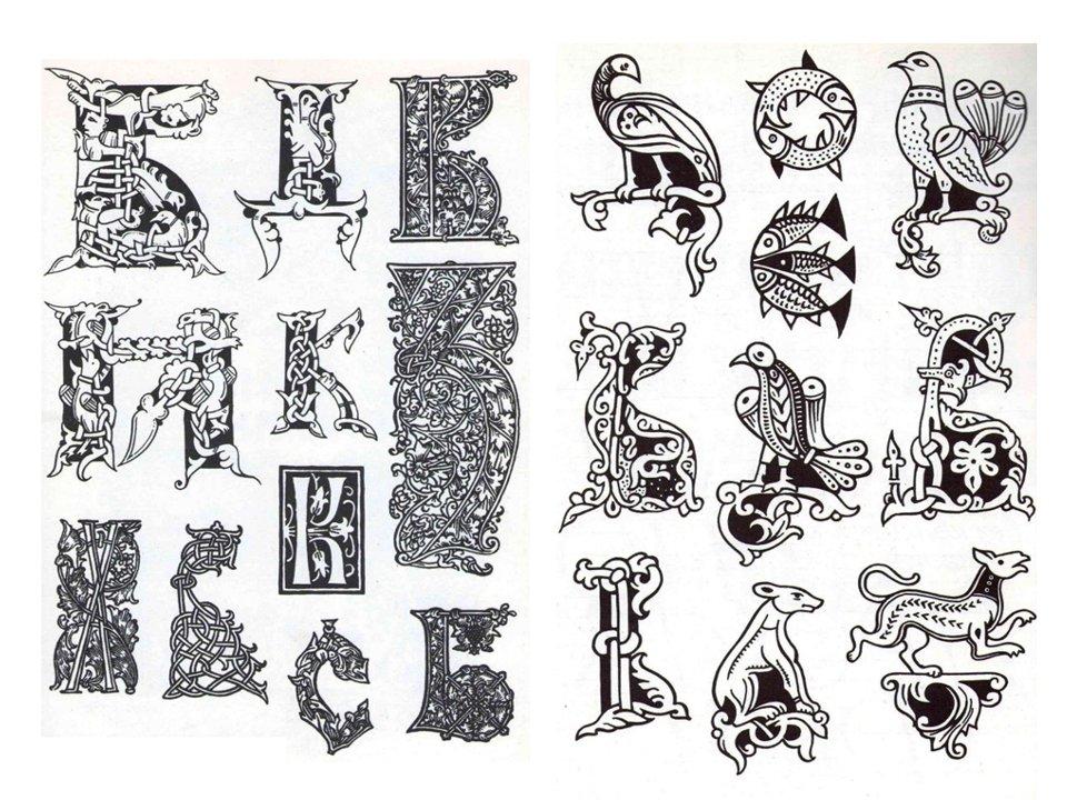 Орнамент и шрифт картинки