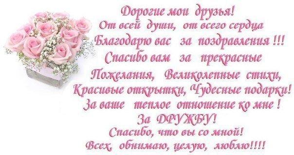 ответ друзьям за поздравления с днем рождения статус словами, воркшопе