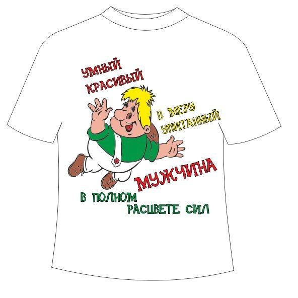 Балетные, прикольные надписи и картинки на футболках для мужчин