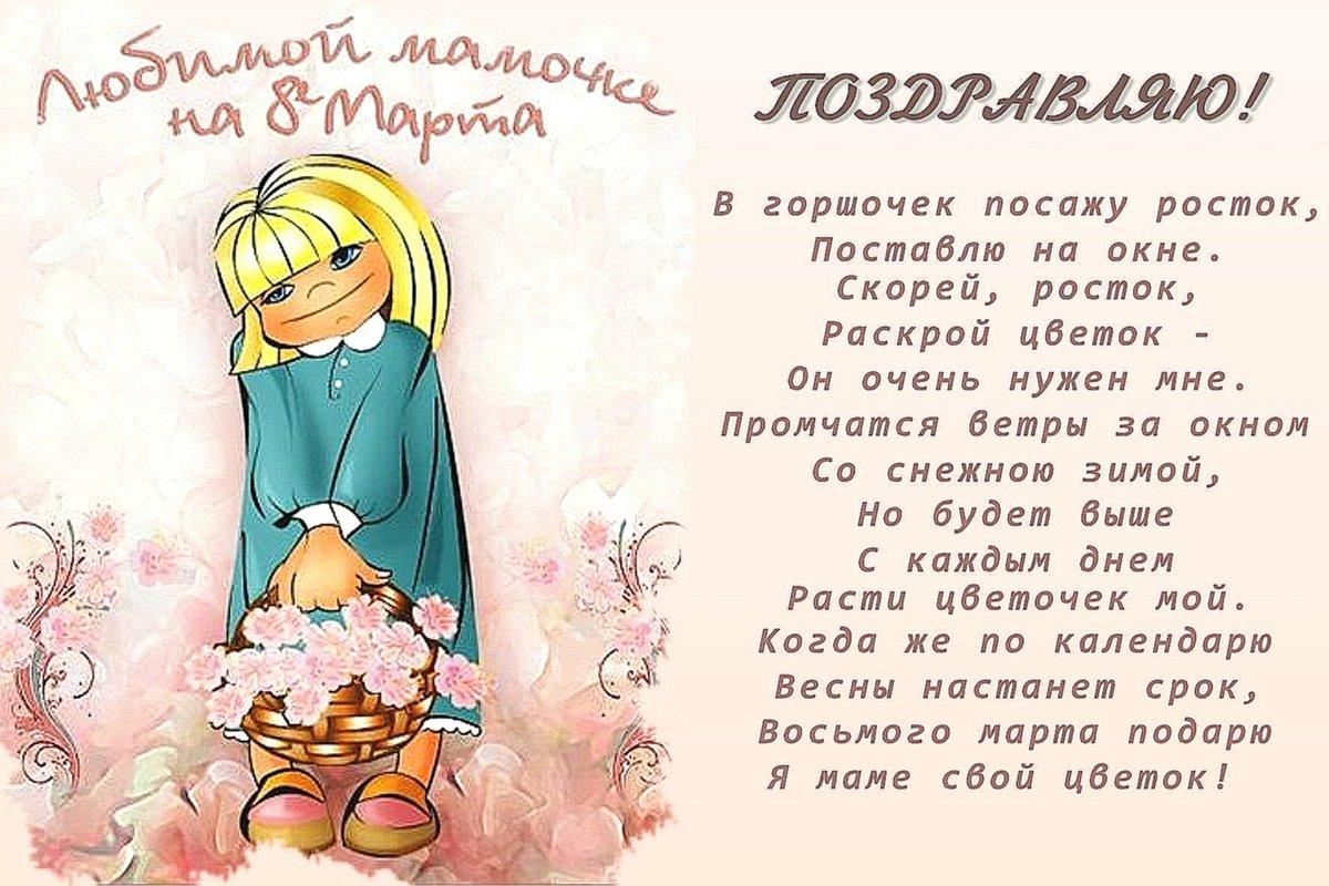 Поздравление в открытке маме на 8 марта, днем
