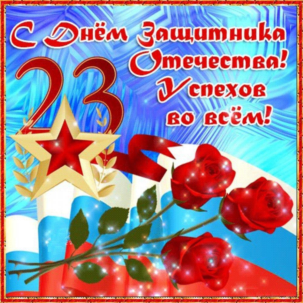 Для, поздравления на открытке с днем защитника отечества