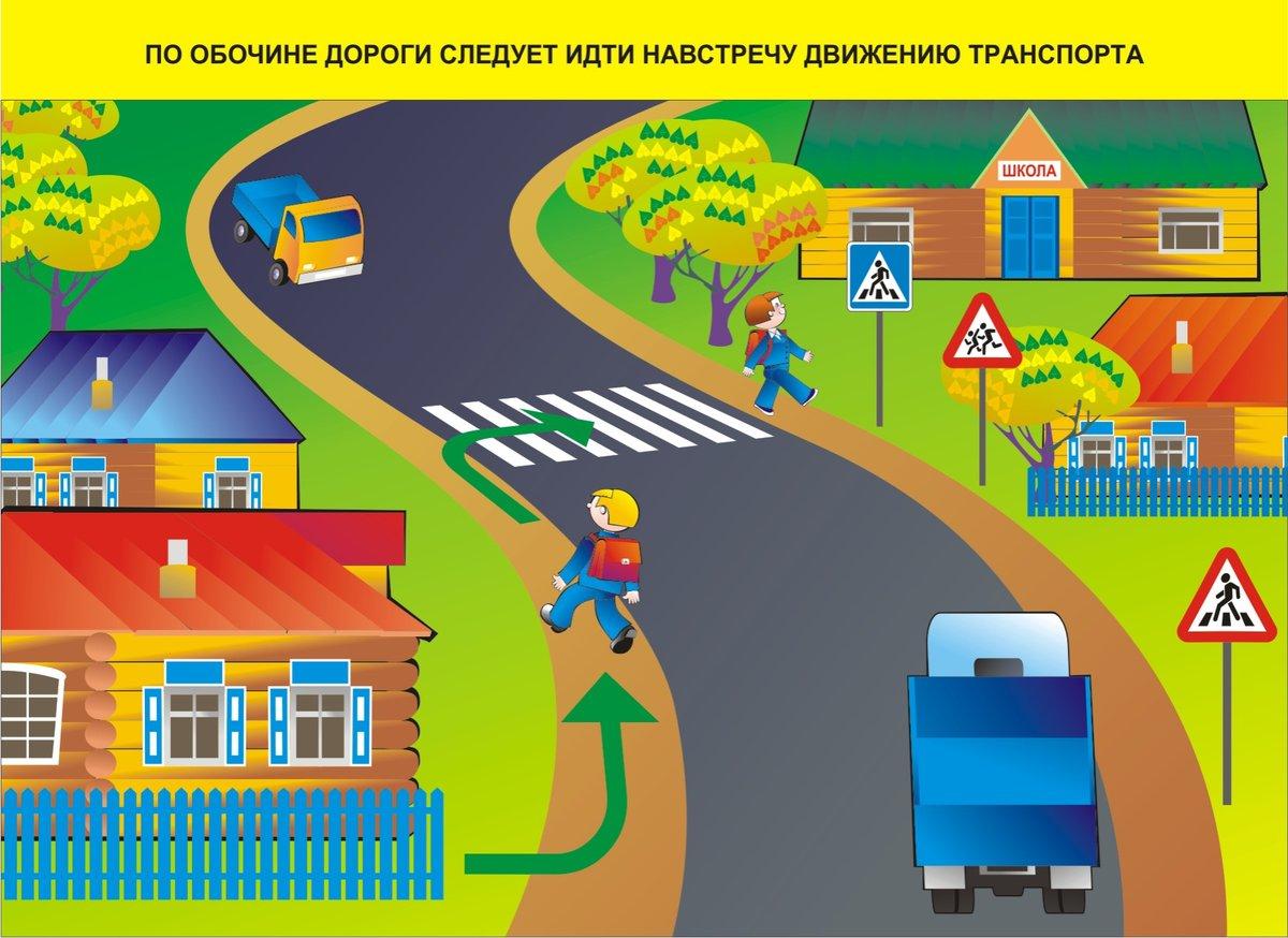 модель тротуар рисунок пдд грузовых
