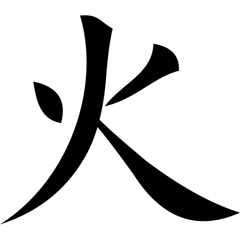 Иероглифы к рисунках и картинках
