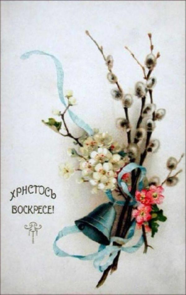 Открытка на вербное воскресенье винтажная, открытки розами визитки