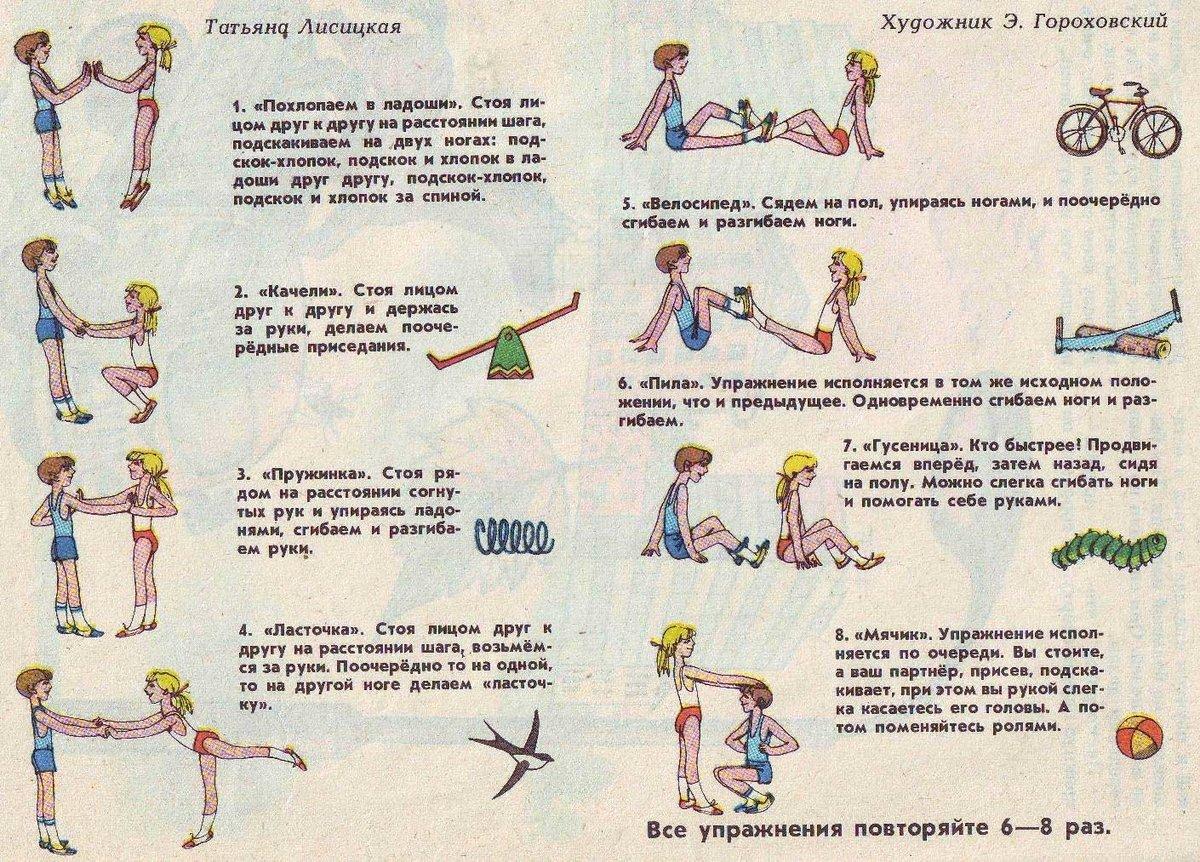 Гимнастика для малышей в картинках