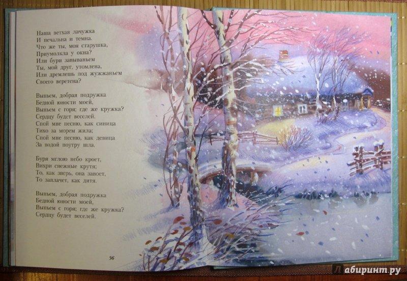 иллюстрации к стихам пушкина о природе адмирал утопает