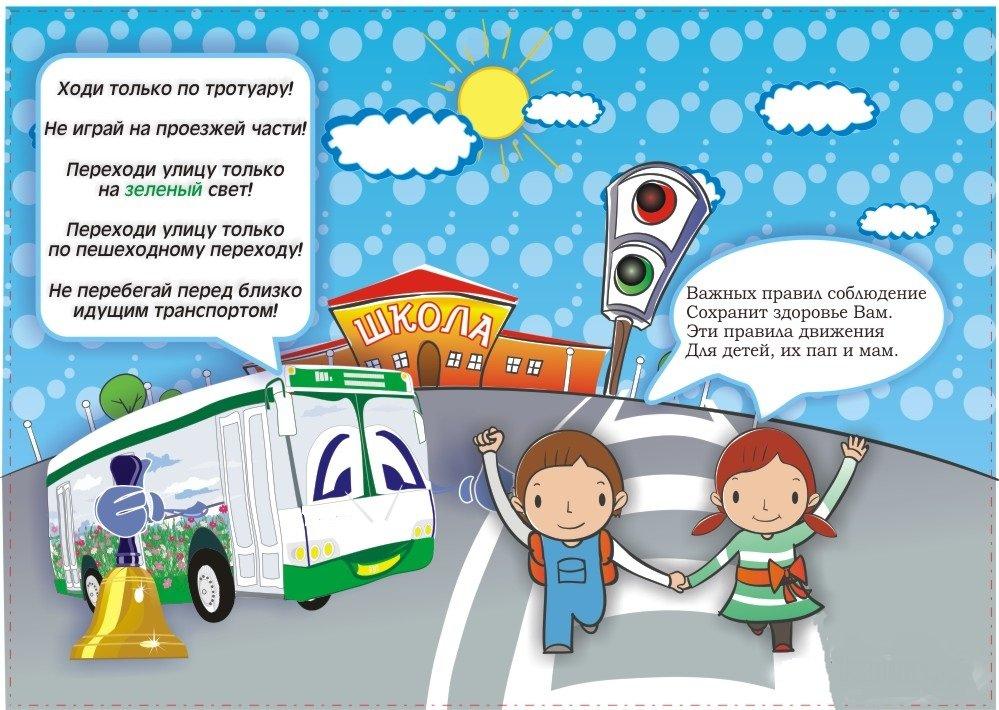 Картинки по безопасности дорожного движения для детей