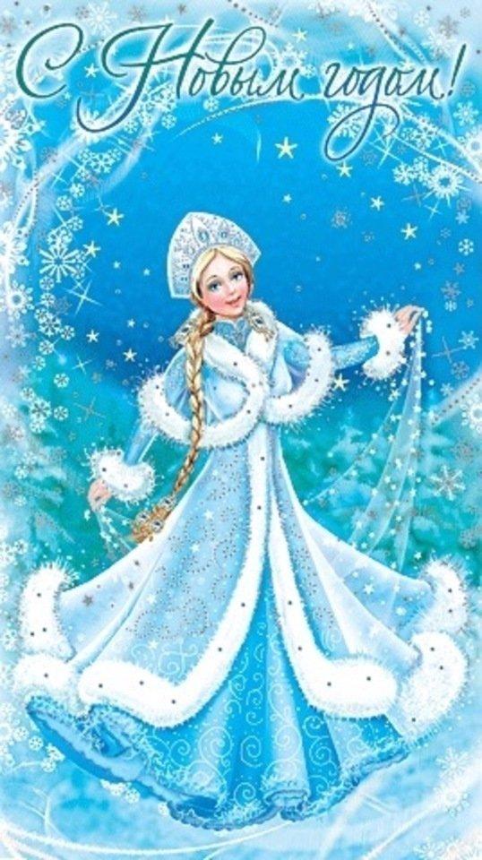 Снегурочки для открыток, открытки
