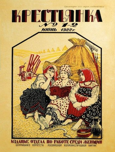 6 июня 1922 г. Начал выходить литературно-художественный журнал «Крестьянка»