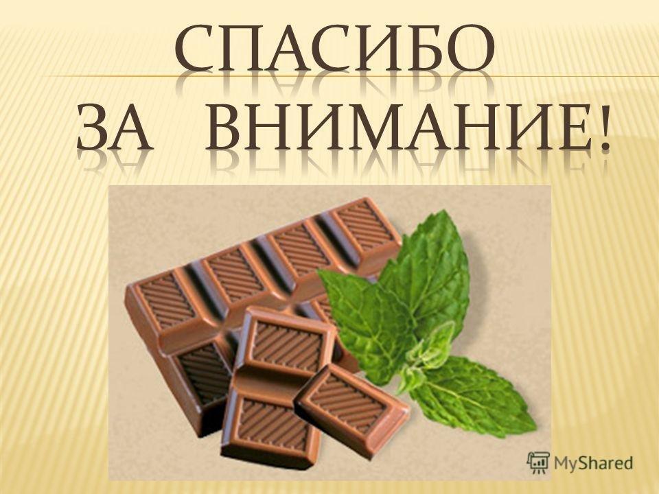 тот картинки про шоколад для презентации создать упрощенную или