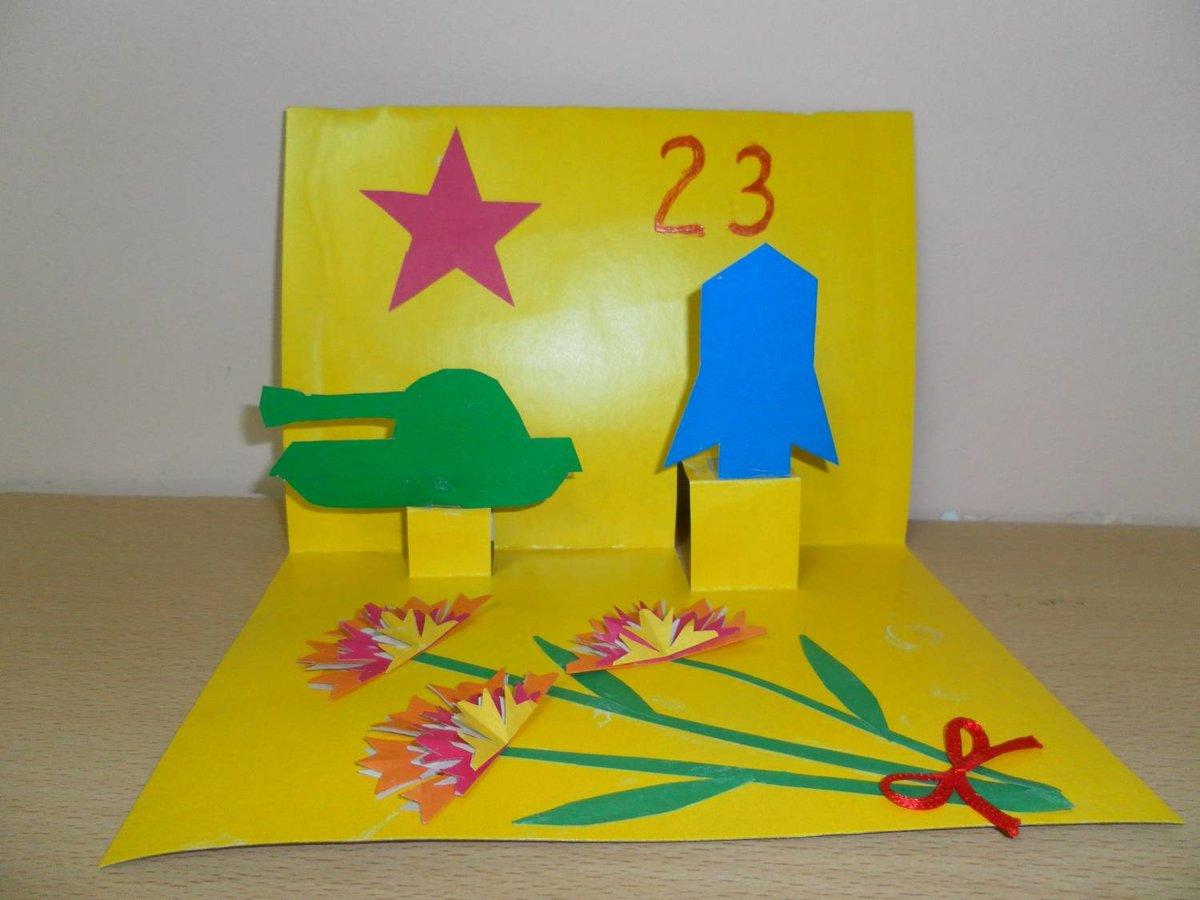Как сделать детскую открытку своими руками на 23 февраля