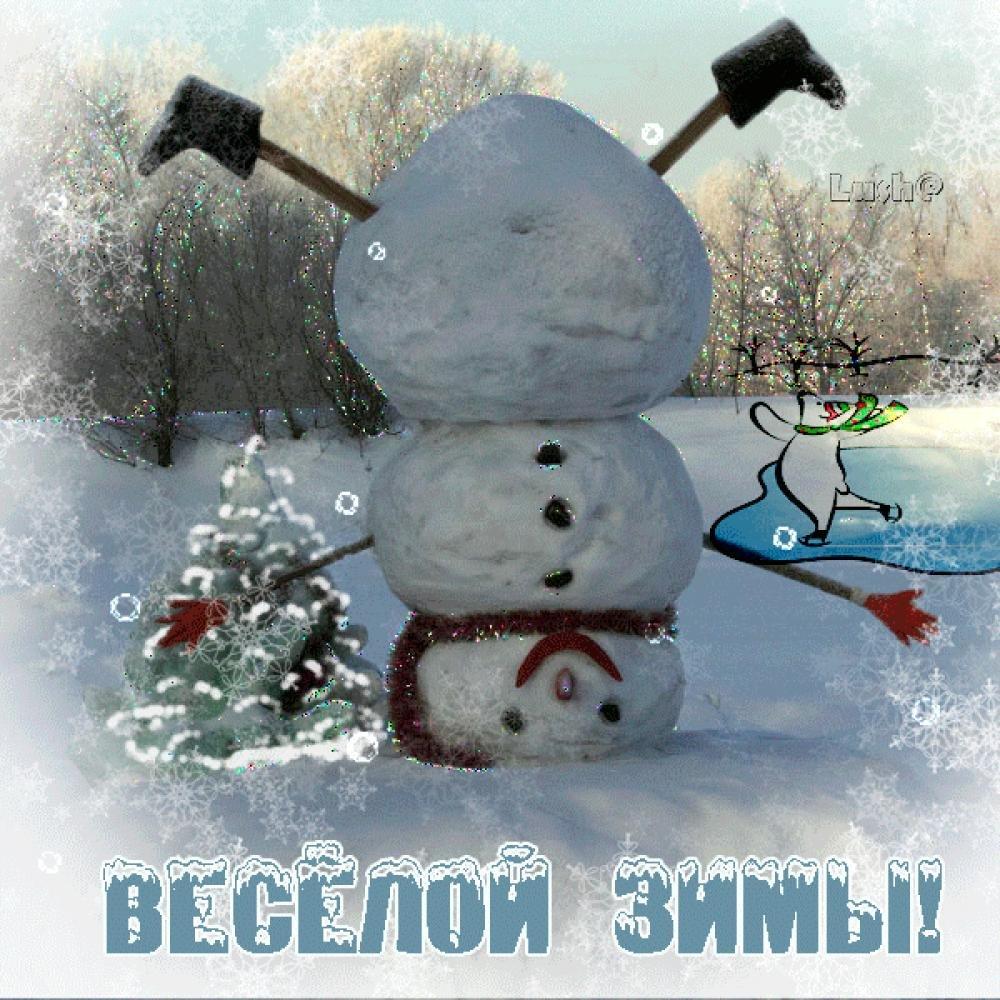 Картинки про зиму прикольные анимированные