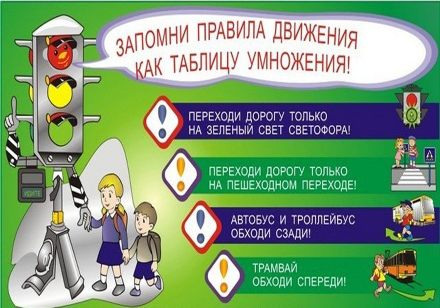 Картинка про правила дорожного движения для детей