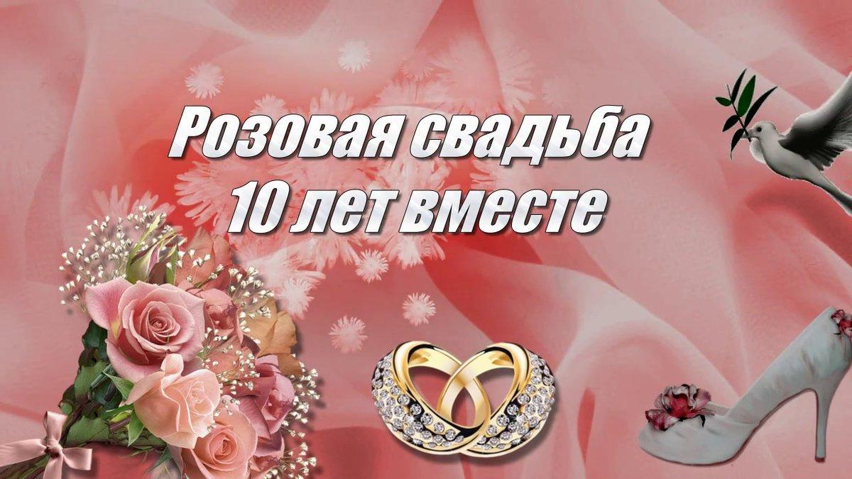 Открытка розовая свадьба