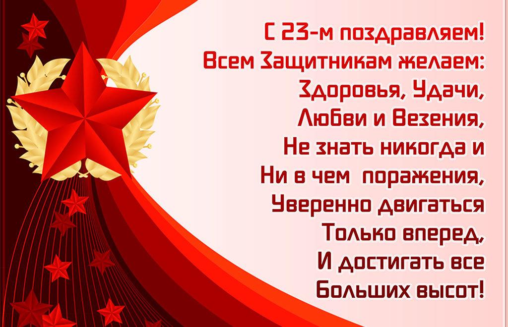 Поздравления на 23 февраля в открытки