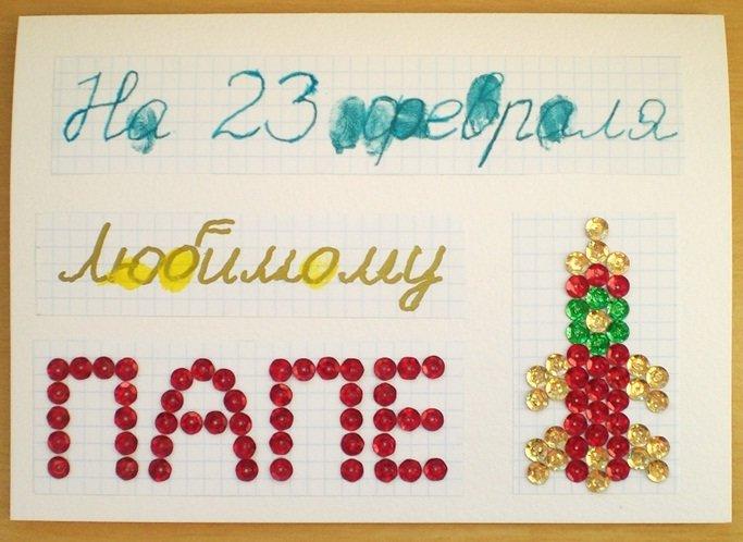Прикол, нарисовать папе открытку 23 февраля