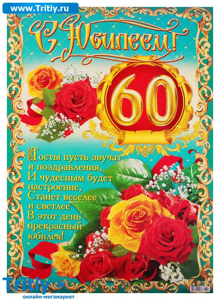 Поздравления начальника, к 60-летию открытки