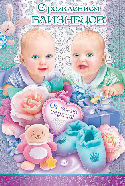 Картинки с годиком для девочек двойняшек, хорошего дня