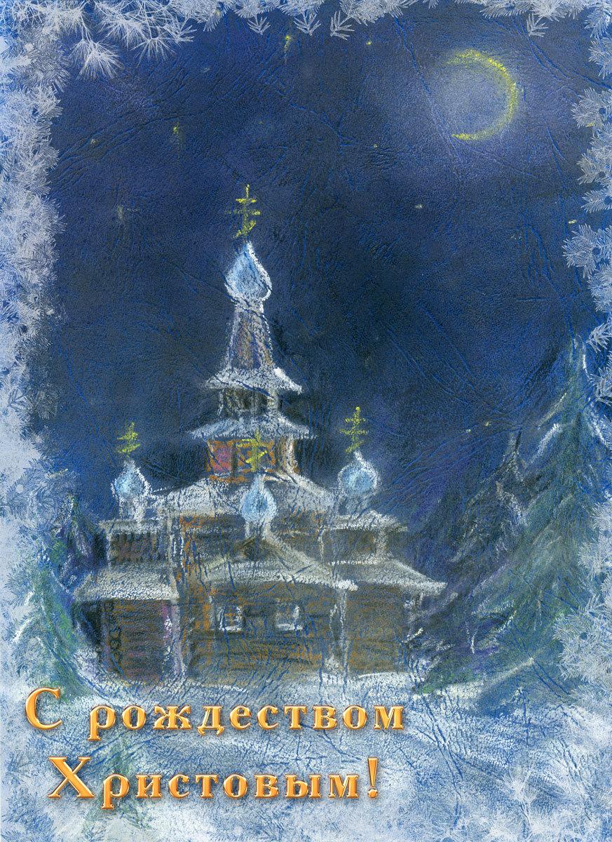 Пасху, открытки с рождеством христовым старинные православие